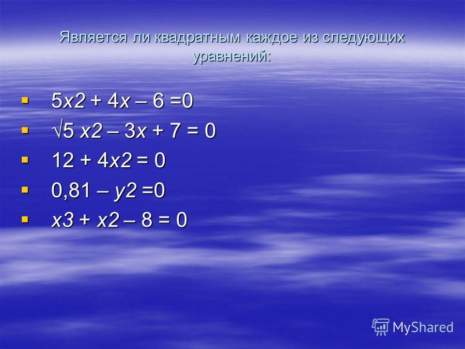 Повторение основных понятий. Новые термины математического языка. 1.Квадратное уравнение – это уравнение вида ах 2 +вх+с=0, где а,в,с – любые числа, причем а0. 2.Приведенное уравнение – если его старший коэффициент (а) равен 1. 3.Неполное уравнение –
