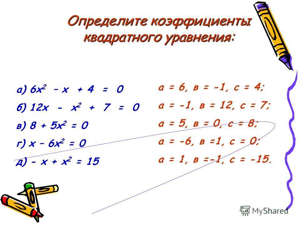 ПОЛНЫЕ КВАДРАТНЫЕ УРАВНЕНИЯ НЕПОЛНЫЕ КВАДРАТНЫЕ УРАВНЕНИЯ КВАДРАТНЫЕ УРАВНЕНИЯ а 0, в 0, с 0а 0, в = 0, с = 0 2х 2 +5х-7=0 6х+х 2 -3=0 Х 2 -8х-7=0 25-10х+х 2 =0 3х 2 -2х=0 2х+х 2 =0 125+5х 2 =0 49х 2 -81=0