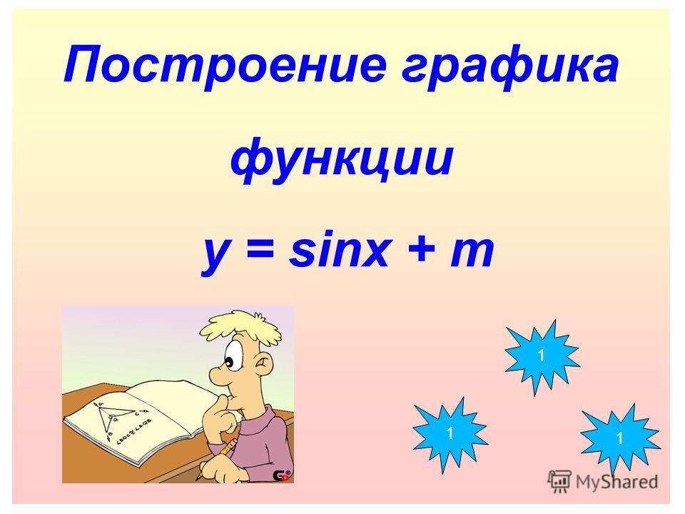 Построение графика функции у = sinx + m 1 1 1