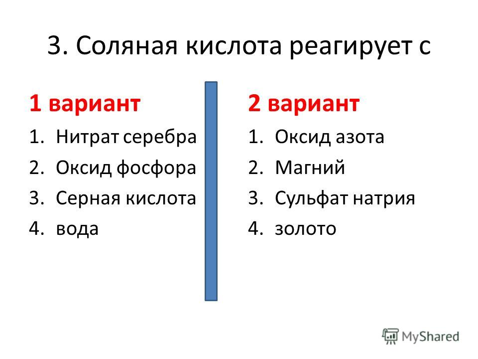 3. Соляная кислота реагирует с 1 вариант 1.Нитрат серебра 2.Оксид фосфора 3.Серная кислота 4.вода 2 вариант 1.Оксид азота 2.Магний 3.Сульфат натрия 4.золото