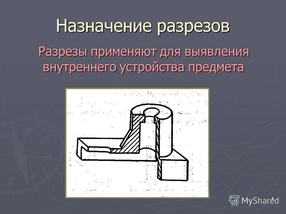 4 Назначение разрезов Разрезы применяют для выявления внутреннего устройства предмета