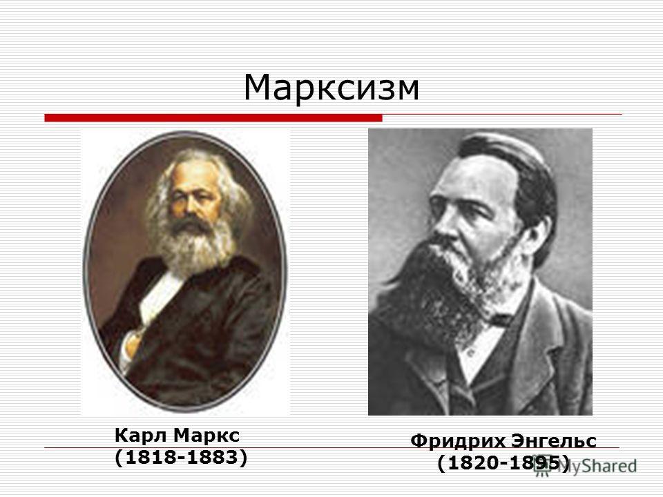 Презентация Карл Маркс И Фридрих Энгельс