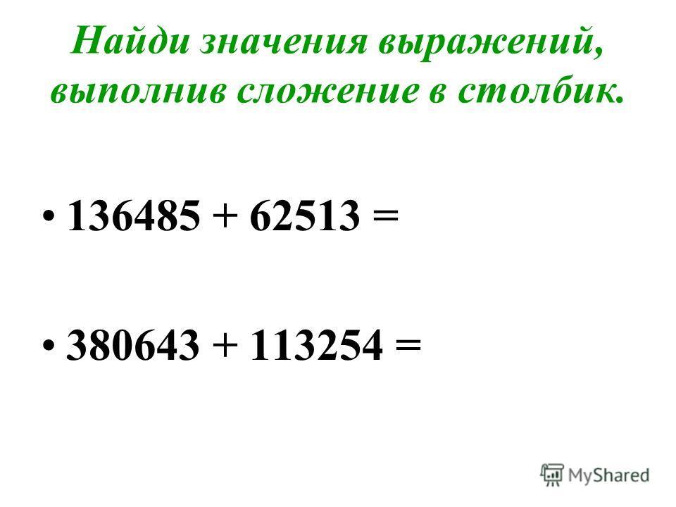Подумай! … - 21275 = 36723