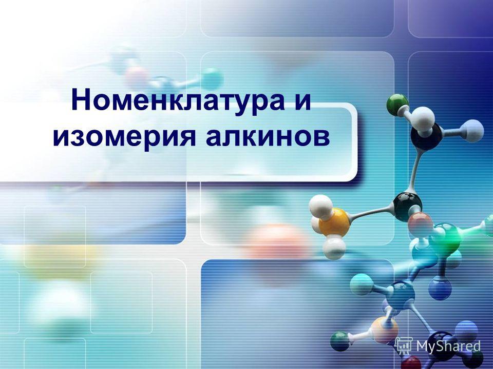 Номенклатура и изомерия алкинов