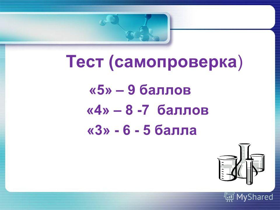 Тест (самопроверка) «5» – 9 баллов «4» – 8 -7 баллов «3» - 6 - 5 балла