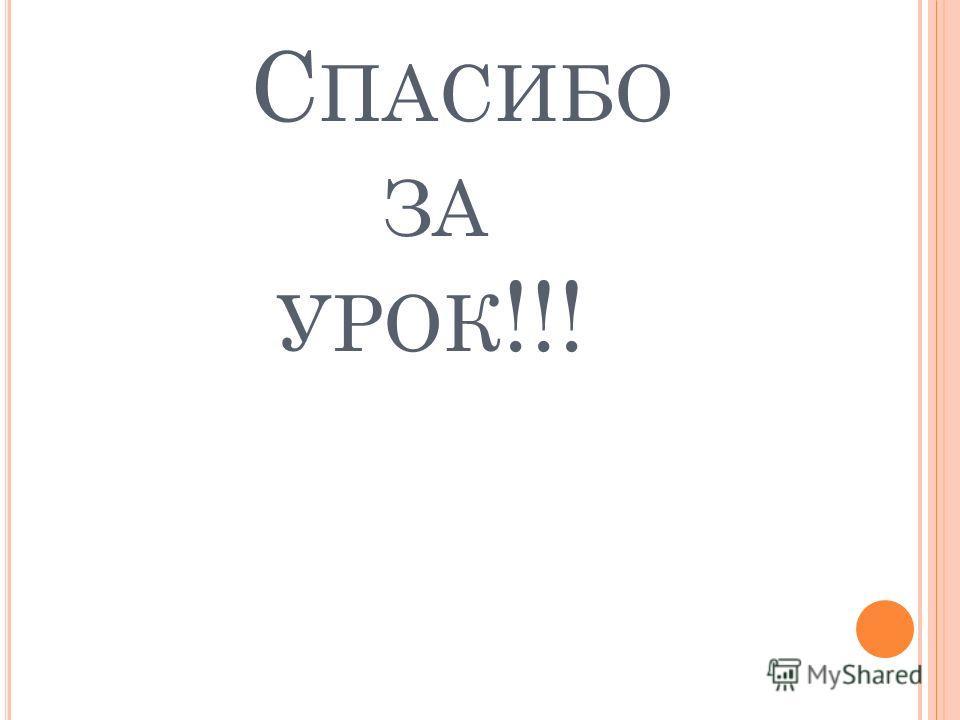 С ПАСИБО ЗА УРОК !!!