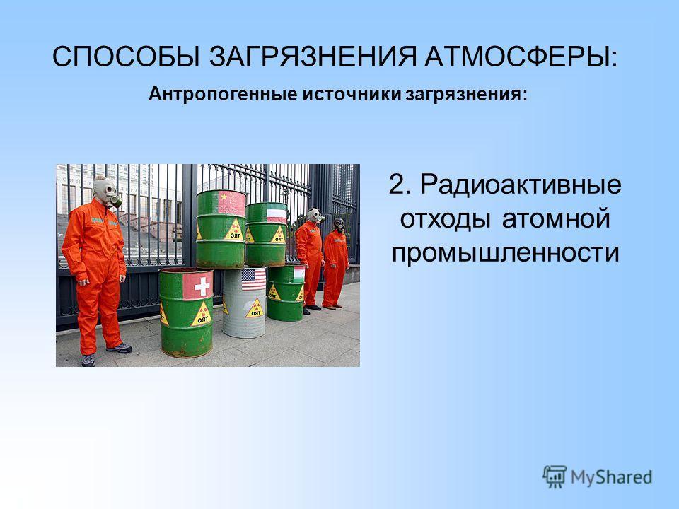 СПОСОБЫ ЗАГРЯЗНЕНИЯ АТМОСФЕРЫ: Антропогенные источники загрязнения: 2. Радиоактивные отходы атомной промышленности