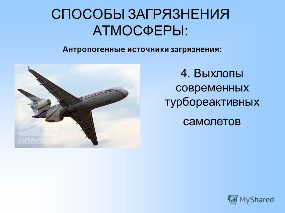 СПОСОБЫ ЗАГРЯЗНЕНИЯ АТМОСФЕРЫ: Антропогенные источники загрязнения: 4. Выхлопы современных турбореактивных самолетов