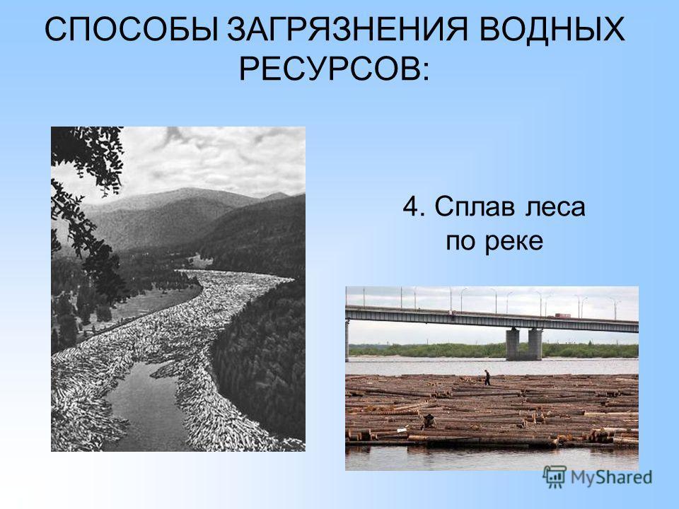 4. Сплав леса по реке