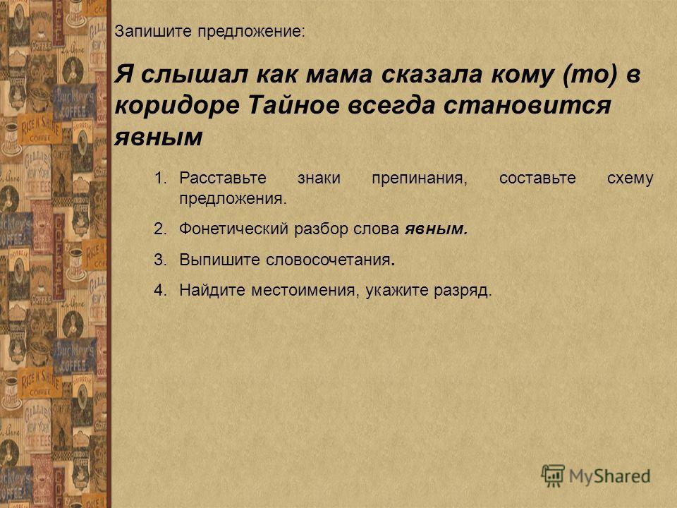 Школа 2100 русский язык 5 класс