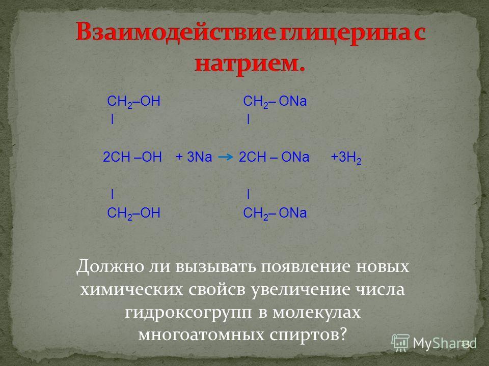 13 CH 2 –OH I 2СH –OH I CH 2 –OH + 3Na CH 2 – ONa I 2CH – ONa I CH 2 – ONa +3H 2 Должно ли вызывать появление новых химических свойсв увеличение числа гидроксогрупп в молекулах многоатомных спиртов?