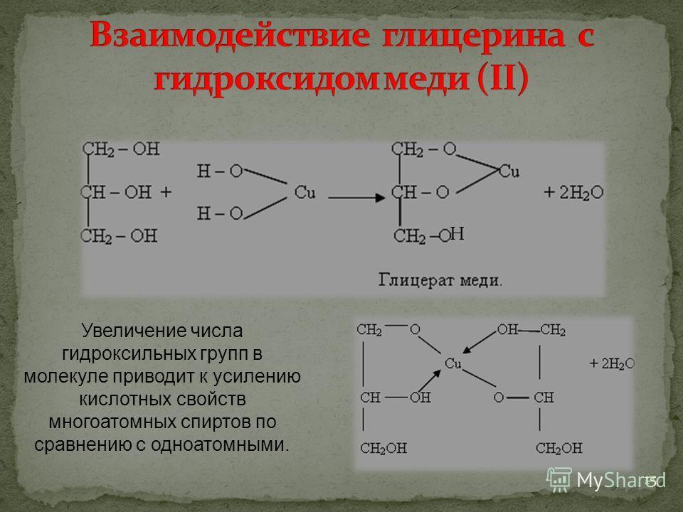 15 Н Увеличение числа гидроксильных групп в молекуле приводит к усилению кислотных свойств многоатомных спиртов по сравнению с одноатомными.