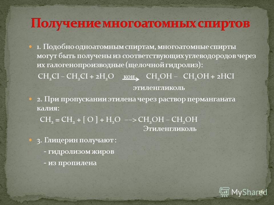 16 1. Подобно одноатомным спиртам, многоатомные спирты могут быть получены из соответствующих углеводородов через их галогенопроизводные (щелочной гидролиз): СН 2 СI – СН 2 СI + 2Н 2 О кон СН 2 ОН – СН 2 ОН + 2НСI этиленгликоль 2. При пропускании эти