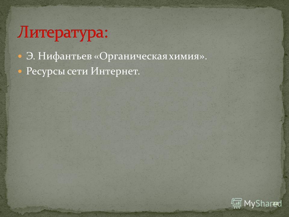 Э. Нифантьев «Органическая химия». Ресурсы сети Интернет. 22
