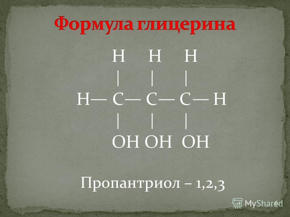 6 H H H H C C C H OH OH OH Пропантриол – 1,2,3