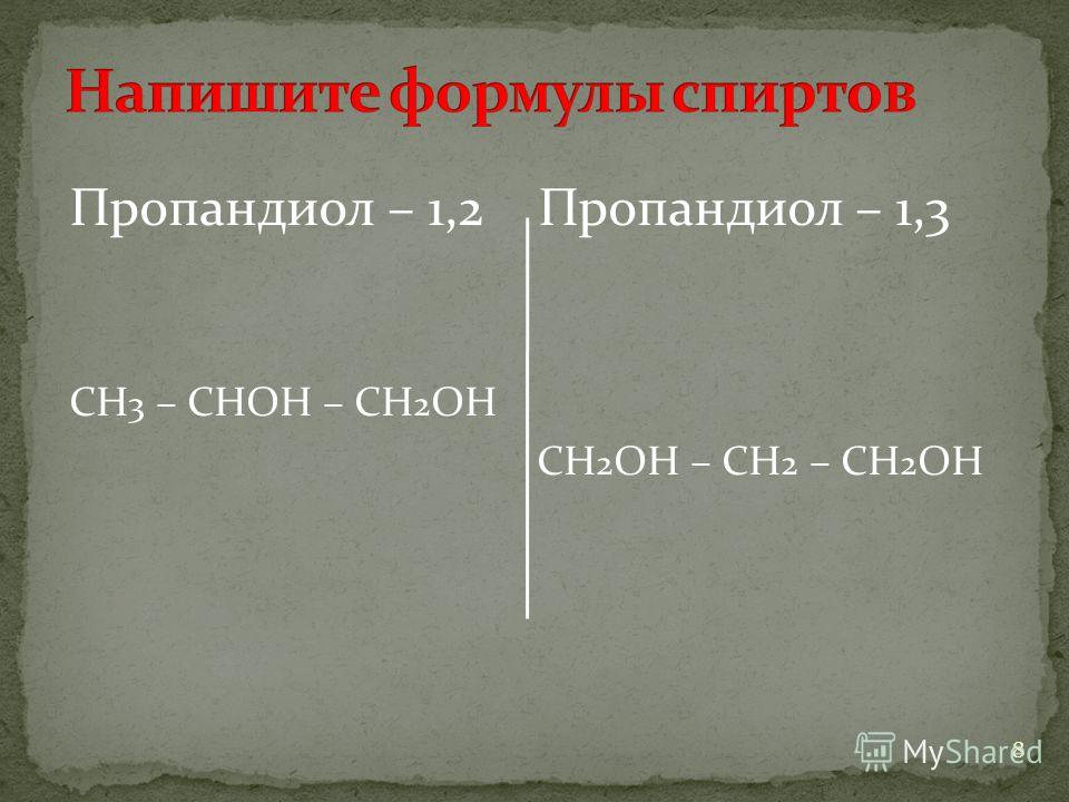 8 Пропандиол – 1,2 Пропандиол – 1,3 CH 3 – CHOH – CH 2 OH CH 2 OH – CH 2 – CH 2 OH