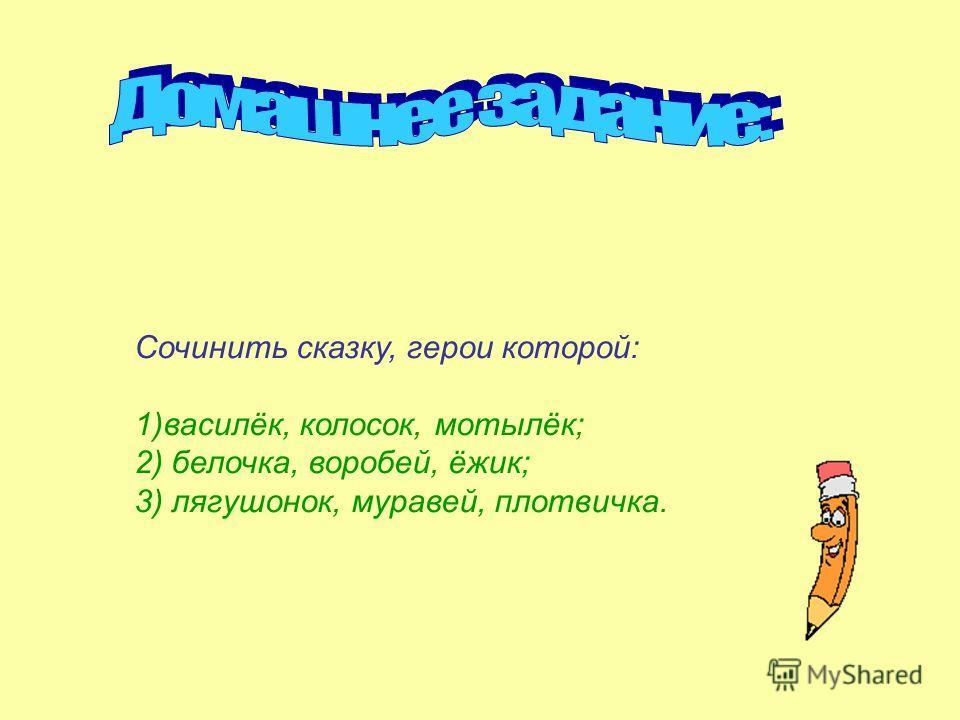 Сочинить сказку, герои которой: 1)василёк, колосок, мотылёк; 2) белочка, воробей, ёжик; 3) лягушонок, муравей, плотвичка.