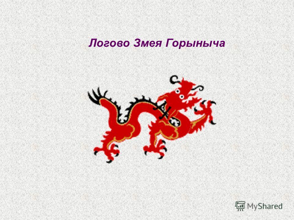 Логово Змея Горыныча