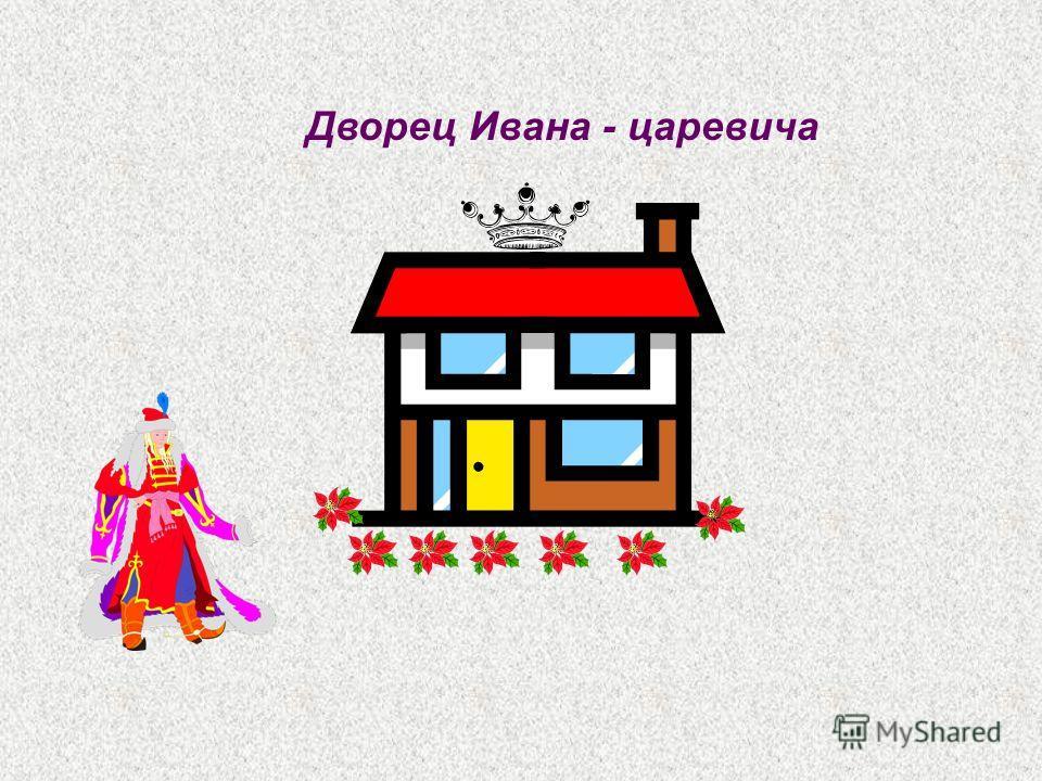 Дворец Ивана - царевича