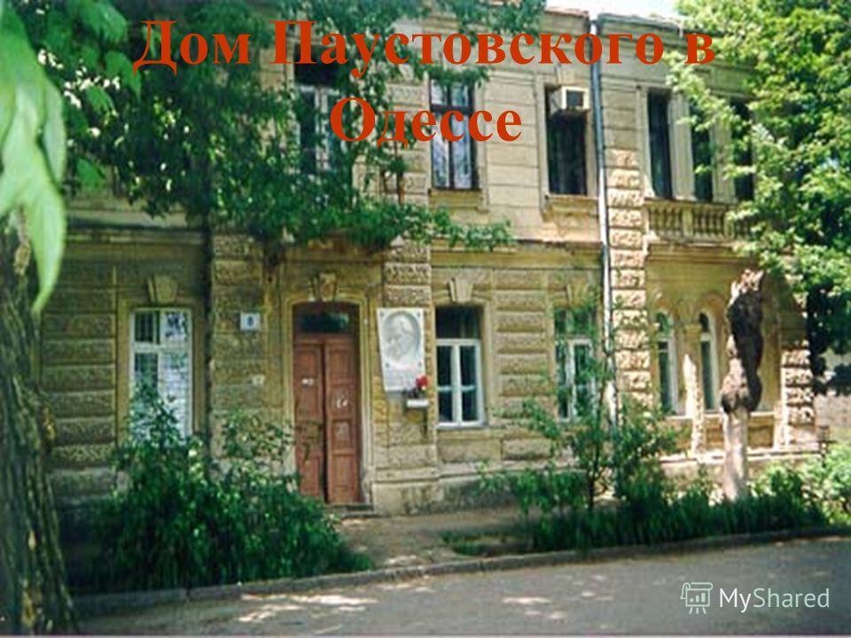 Дом Паустовского в Одессе