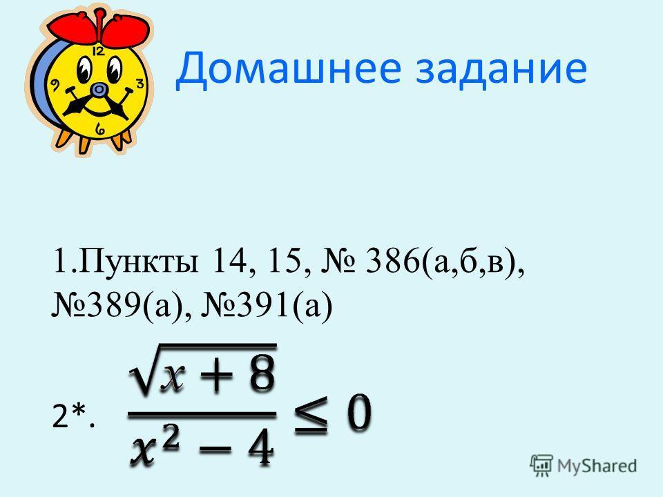 Домашнее задание 1.Пункты 14, 15, 386(а,б,в), 389(а), 391(а) 2*.