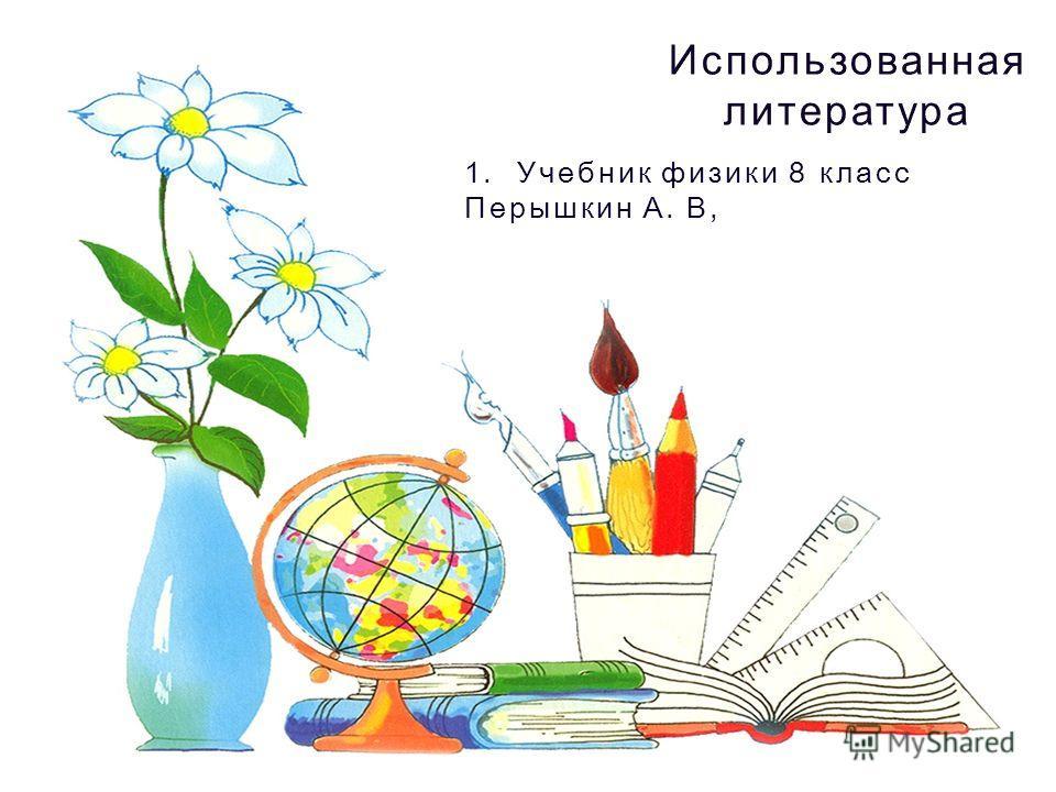 1.Учебник физики 8 класс Перышкин А. В,
