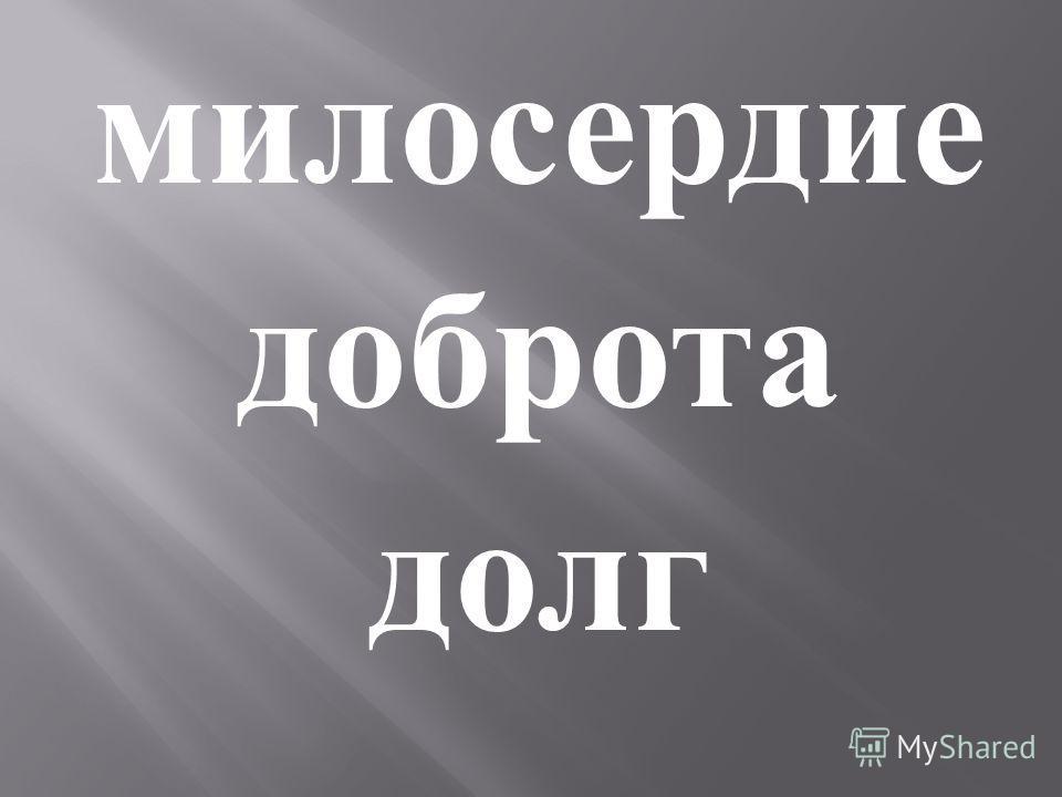 милосердие доброта долг