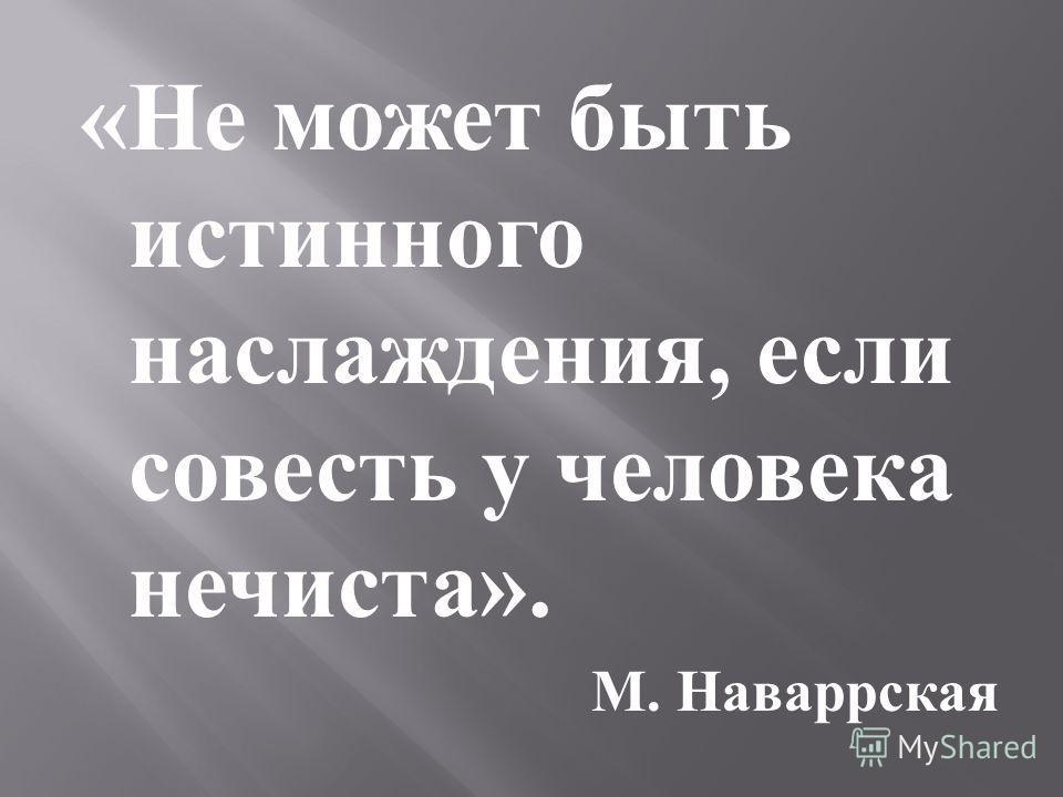 « Не может быть истинного наслаждения, если совесть у человека нечиста ». М. Наваррская