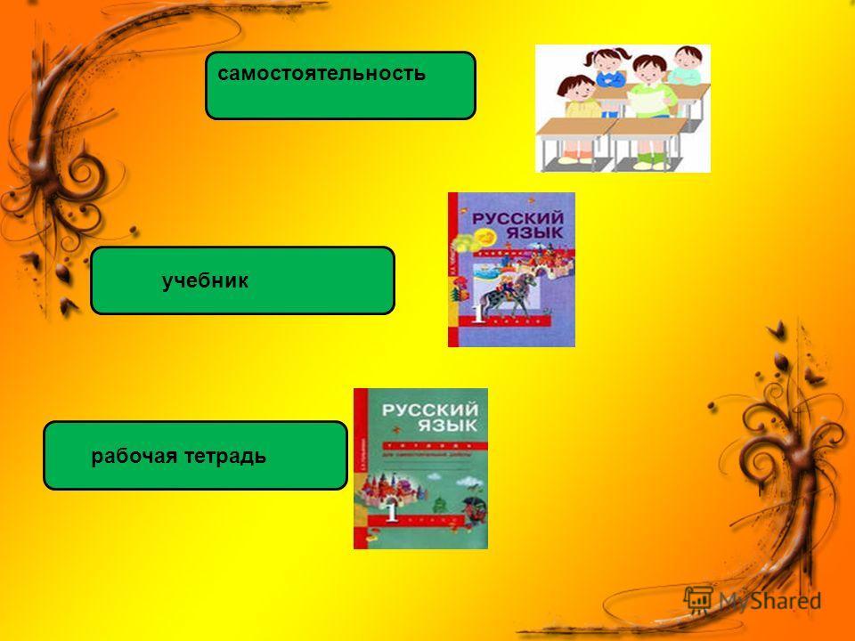 самостоятельность учебник рабочая тетрадь
