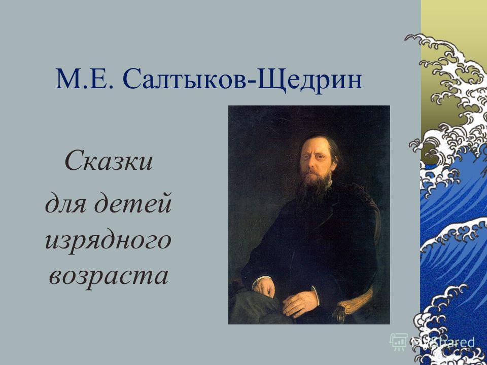 М.Е. Салтыков-Щедрин Сказки для детей изрядного возраста