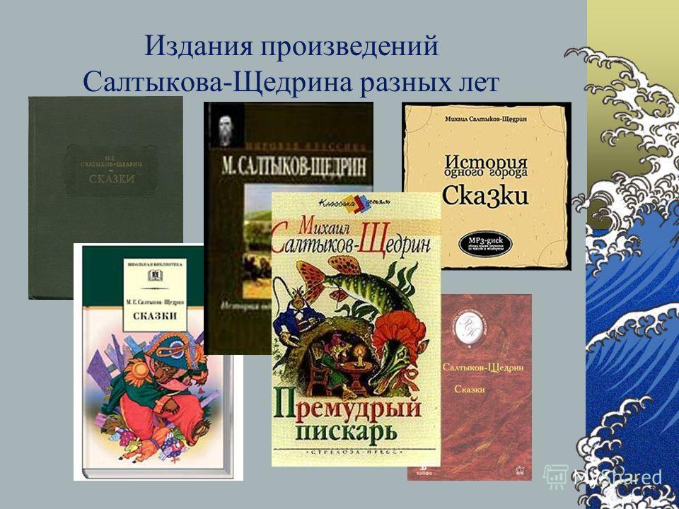 Издания произведений Салтыкова-Щедрина разных лет