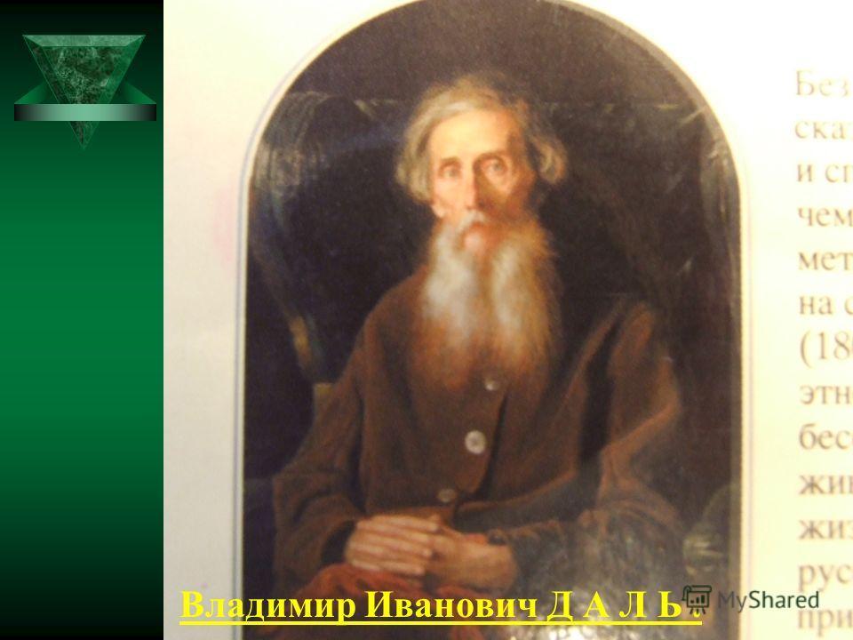 Владимир Иванович Д А Л Ь.
