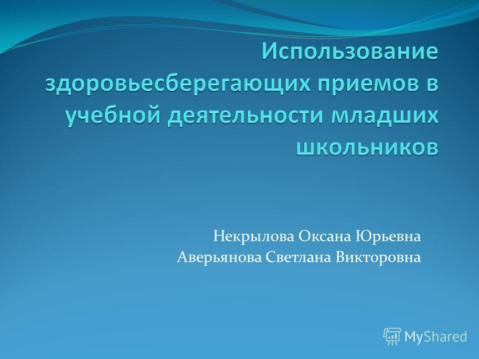 Некрылова Оксана Юрьевна Аверьянова Светлана Викторовна