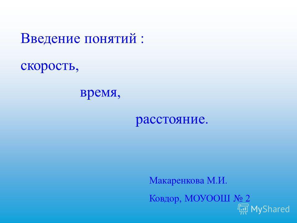 Введение понятий : скорость, время, расстояние. Макаренкова М.И. Ковдор, МОУООШ 2