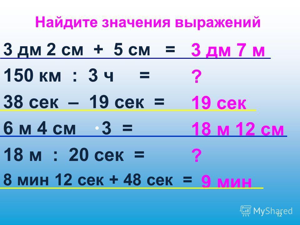 Как найти скорость время и расстояние