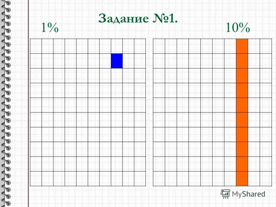 Задание 1. 1%10%
