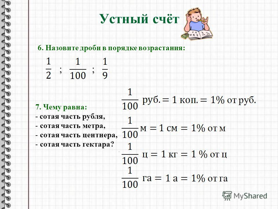 Устный счёт 6. Назовите дроби в порядке возрастания: 7. Чему равна: - сотая часть рубля, - сотая часть метра, - сотая часть центнера, - сотая часть гектара?. ;;.