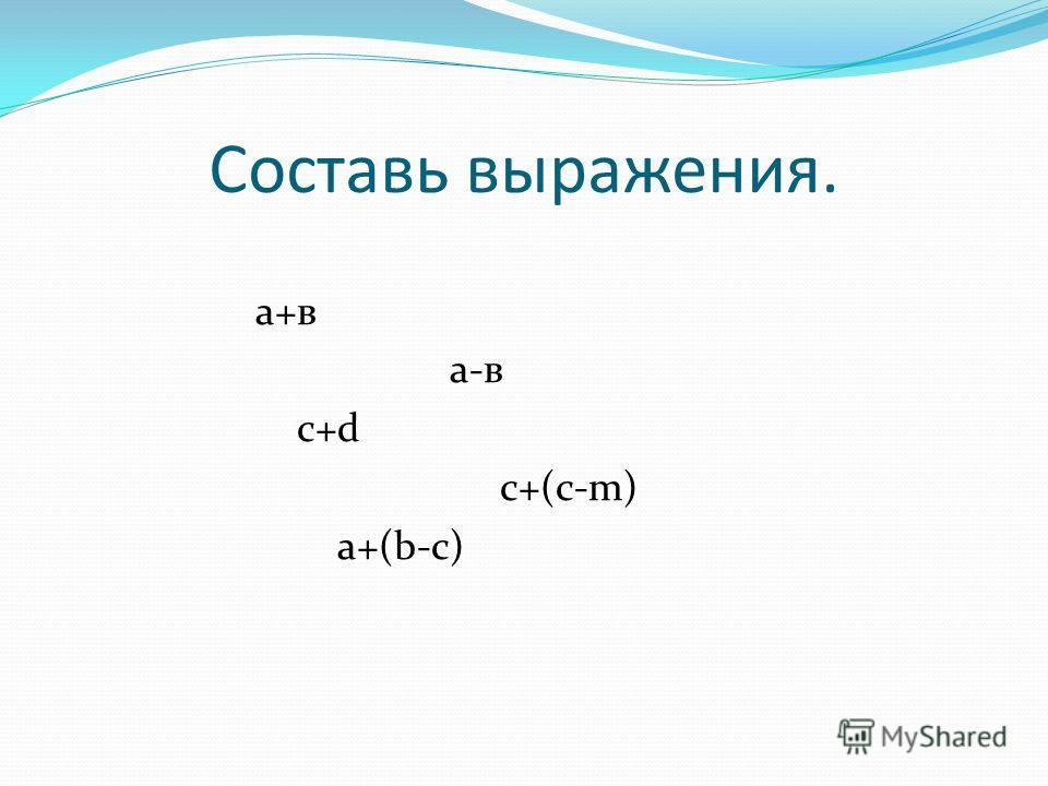 Составь выражения. а+в а-в c+d с+(с-m) а+(b-c)