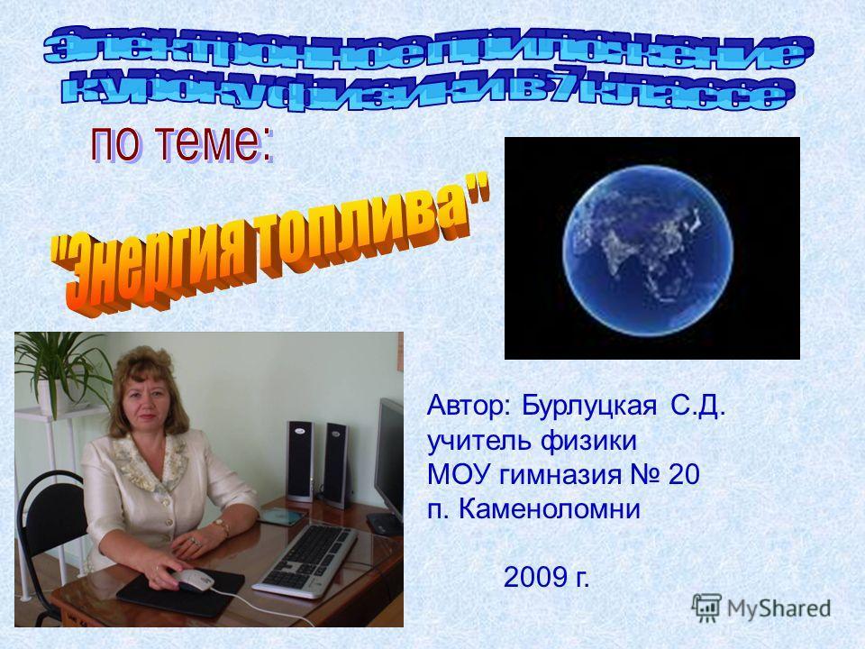 Автор: Бурлуцкая С.Д. учитель физики МОУ гимназия 20 п. Каменоломни 2009 г.