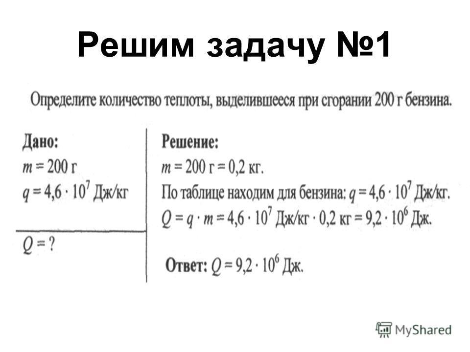 Решим задачу 1