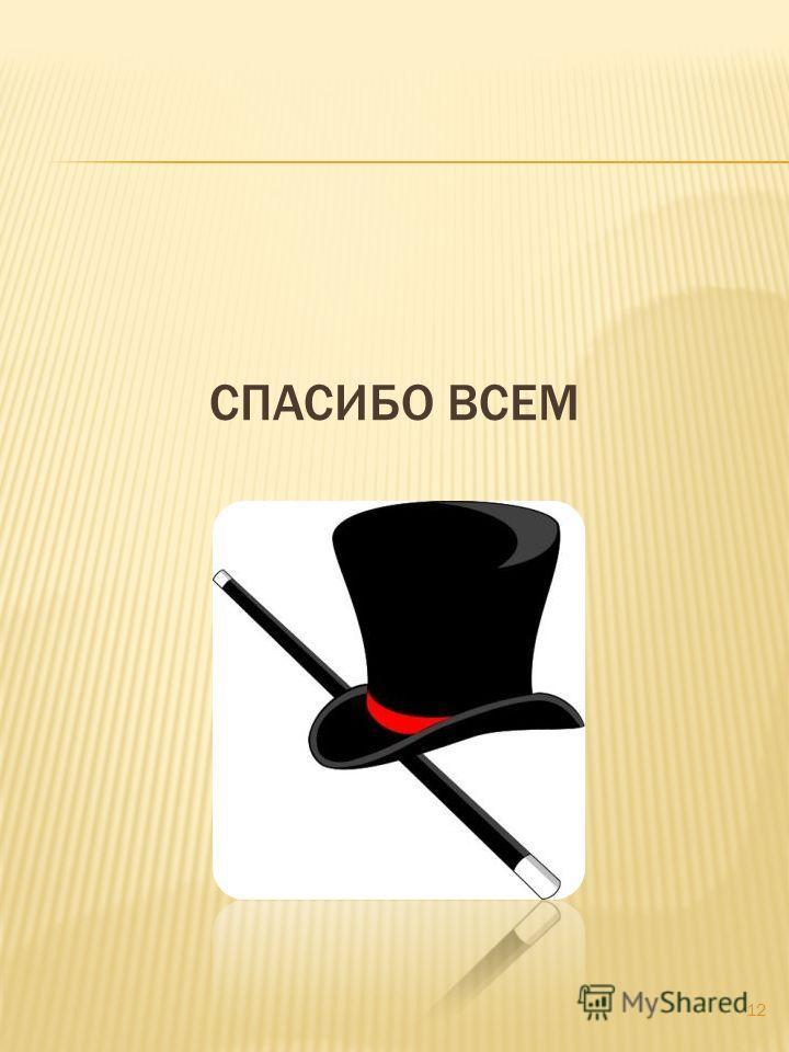 СПАСИБО ВСЕМ 12