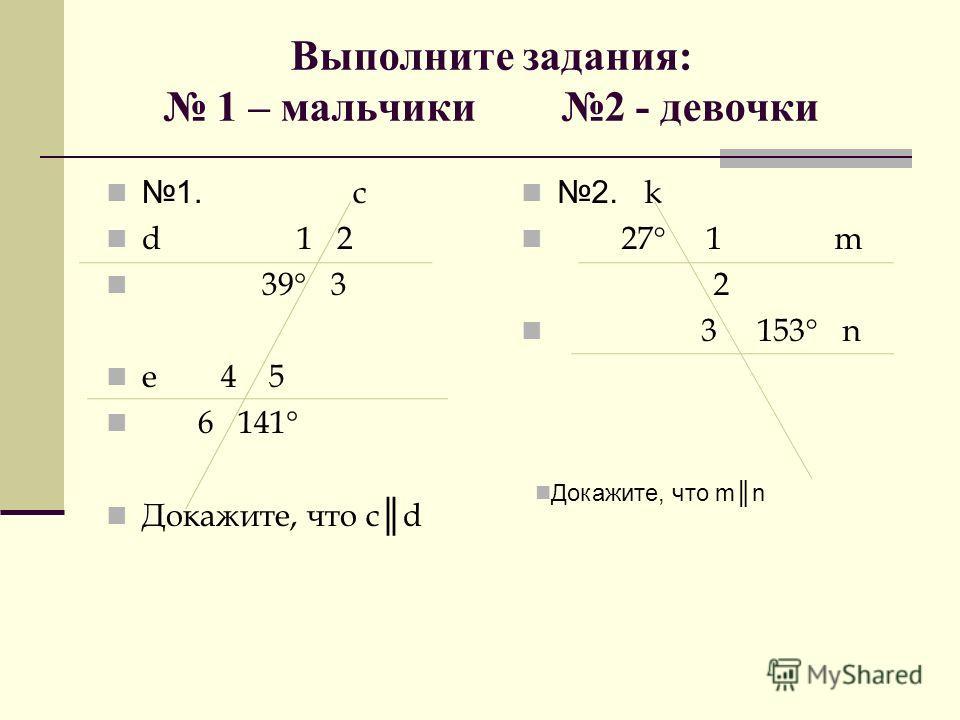 Выполните задания: 1 – мальчики 2 - девочки 1. c d 1 2 39 3 e 4 5 6 141 Докажите, что c d 2. k 27 1 m 2 3 153 n Докажите, что mn