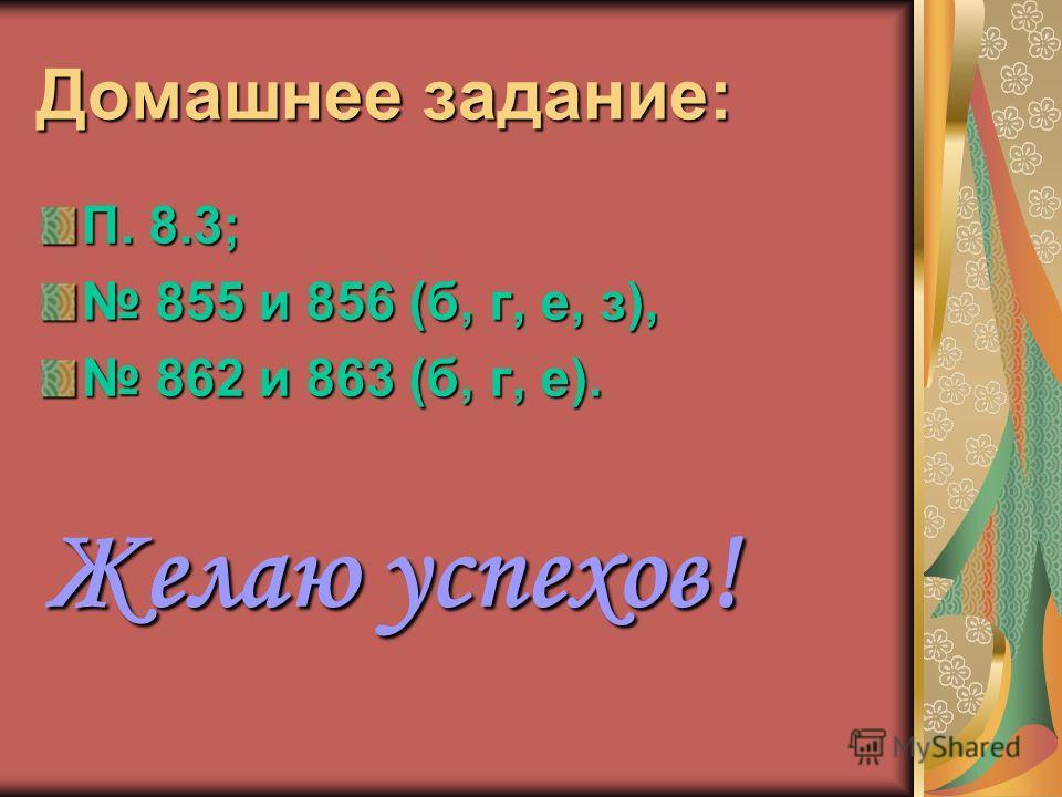 Критерии оценок: 2 _ 2 = _ ()() + 6 – 7 заданий «3» 8 – 9 заданий 10 заданий «4» «5»