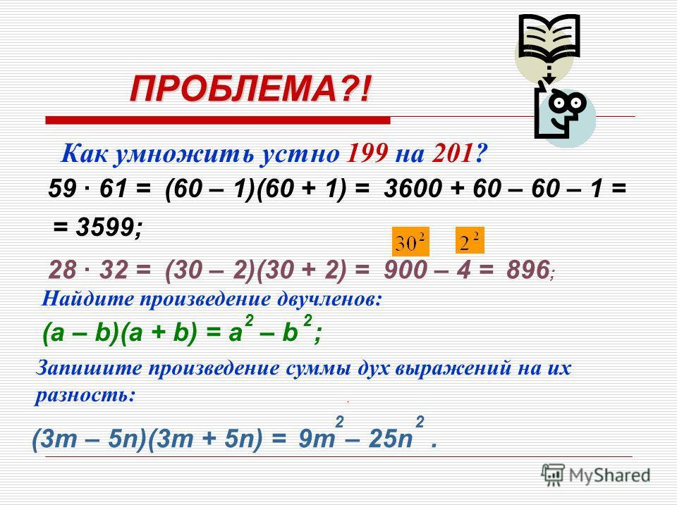 Устная работа: Устная работа: 1. Какие формулы сокращённого умножения вы знаете? 2. Чему равен квадрат суммы двух выражений? 3. Чему равен квадрат разности двух выражений? 4. Чем равен куб суммы двух выражений? 5. Чему равен куб разности двух выражен