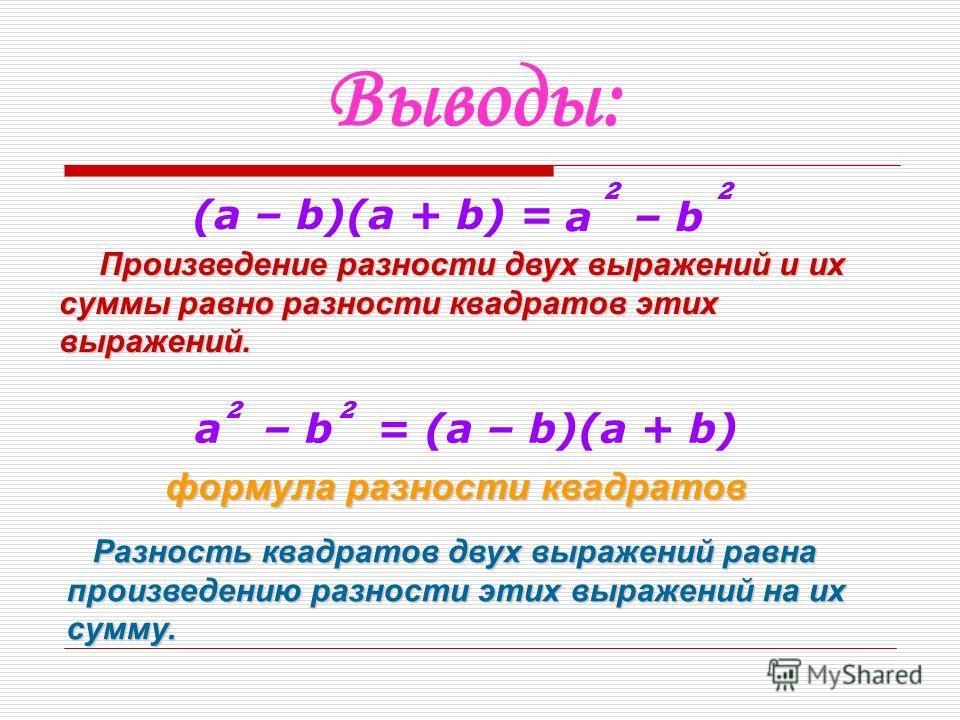 ПРОБЛЕМА?! Как умножить устно 199 на 201? 59 · 61 =(60 – 1)(60 + 1) =3600 + 60 – 60 – 1 = = 3599; 28 · 32 =(30 – 2)(30 + 2) =900 – 4 =896 ; (a – b)(a + b) =a 2 – b 2 ; (3m – 5n)(3m + 5n) =9m 2 – 25n 2. Найдите произведение двучленов: Запишите произве