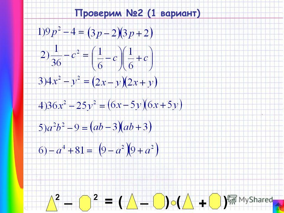 Проверим 1: 1 вариант 2 вариант _ ()() + = 22