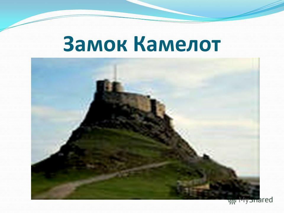 Замок Камелот