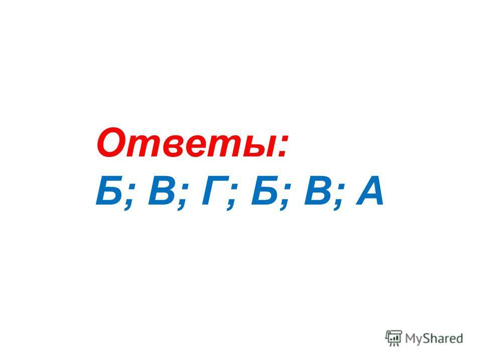 Ответы: Б; В; Г; Б; В; А