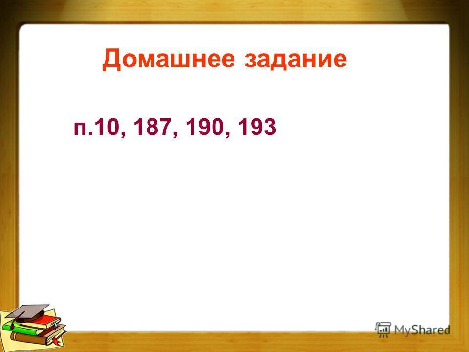 Домашнее задание п.10, 187, 190, 193