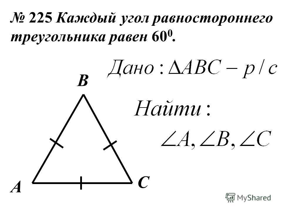 225 Каждый угол равностороннего треугольника равен 60 0. A B C